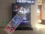 BSR拼接屏新型廣告機現身沈陽火車站候車廳