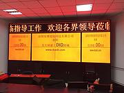 BSR拼接屏携手黑龙江大庆市让胡区坦克旅平安党支部
